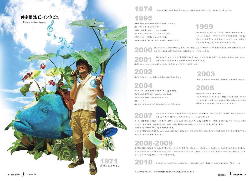 BPA_JAPAN_7_nakasone-1024x735